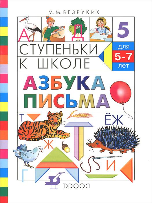 Ступеньки к школе. Азбука письма. Для детей 5-7 лет