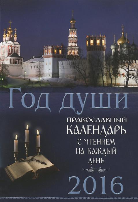 Год души. Православный календарь с чтением на каждый день. 2016