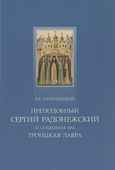 Преподобный Сергий Радонежский и созданная им Троицкая лавра
