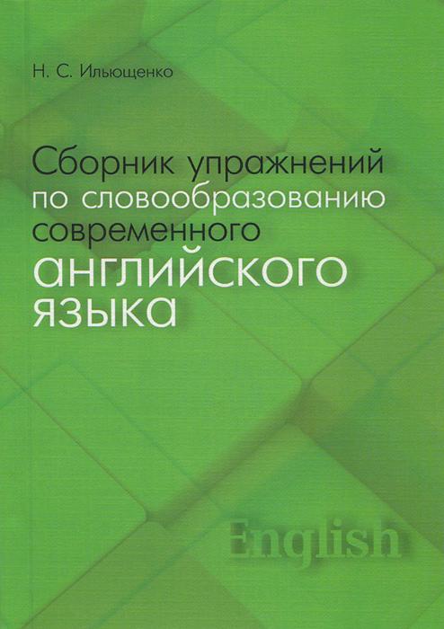 Сборник упражнений по словообразованию современного английского языка. Учебное пособие
