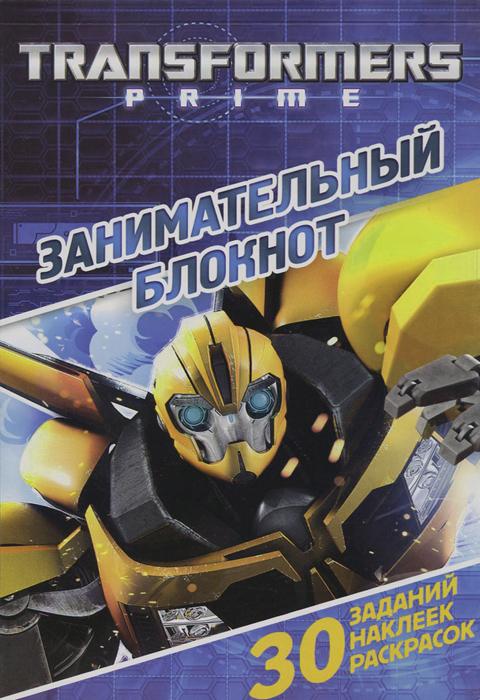 Transformers Prime. Занимательный блокнот (+ наклейки)