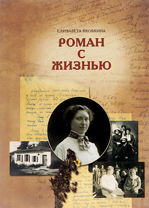 Елизавета Яковкина. Роман с жизнью