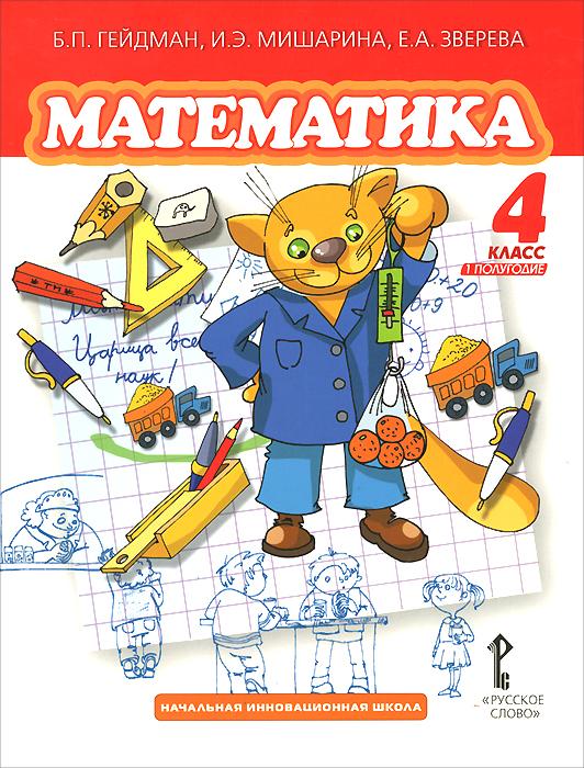 Математика. 4 класс. 1 полугодие. Учебник
