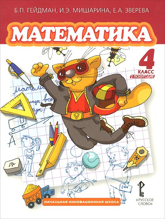 Математика. 4 класс. 2 полугодие. Учебник