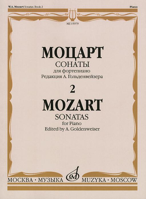 В. А. Моцарт. Сонаты для фортепиано. В 3 выпусках. Выпуск 2