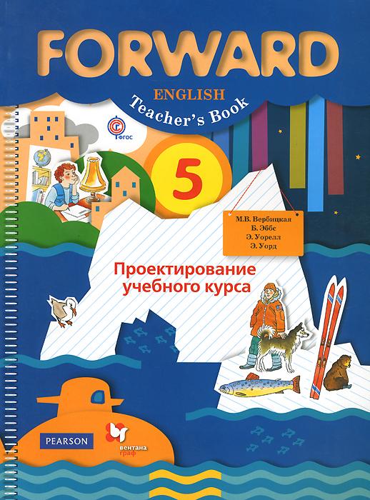 Forward English 5: Teacher's Book / Английский язык. 5 класс. Проектирование учебного курса. Пособие для учителя