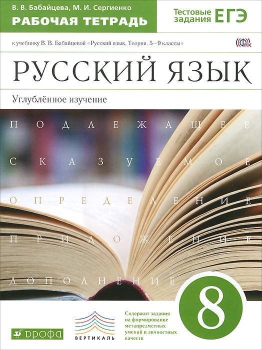 """Русский язык. 8 класс. Углублённое изучение. Рабочая тетрадь к учебнику В. В. Бабайцевой """"Русский язык. Теория. 5-9 классы"""""""