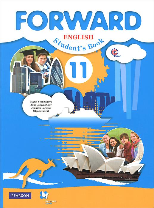 Английский язык. 11 класс. Учебник (+ аудиокурс на CD)