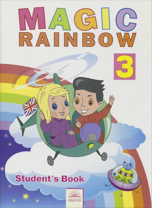 Magic Rainbow 3: Student's Book / Волшебная радуга. Английский язык. 3 класс. Учебник