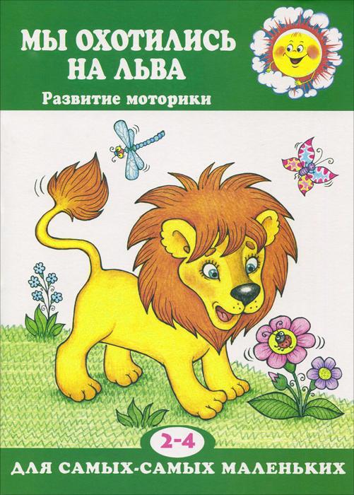 Мы охотились на льва. Развитие моторики