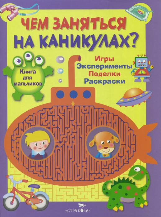 Игры, эксперименты, поделки, раскраски. Книга для мальчиков