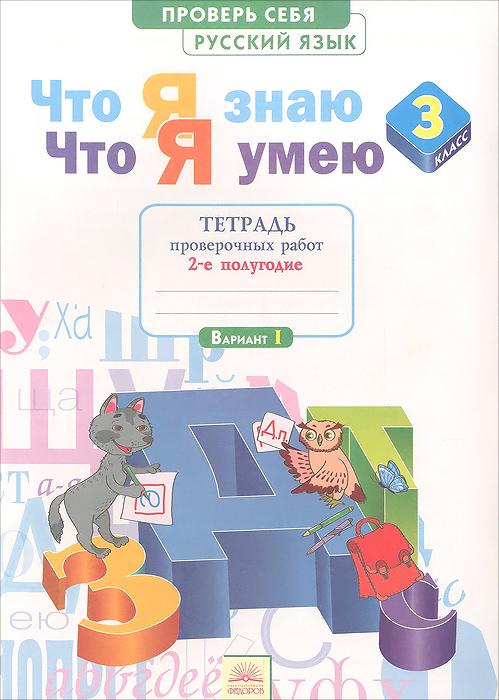 Русский язык. 3 класс. Что я знаю. Что я умею. Тетрадь проверочных работ. 2 полугодие. В 2 частях