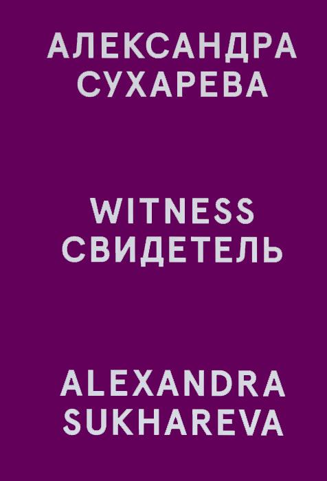 Александра Сухарева. Свидетель / Alexandra Sukhareva: Witness