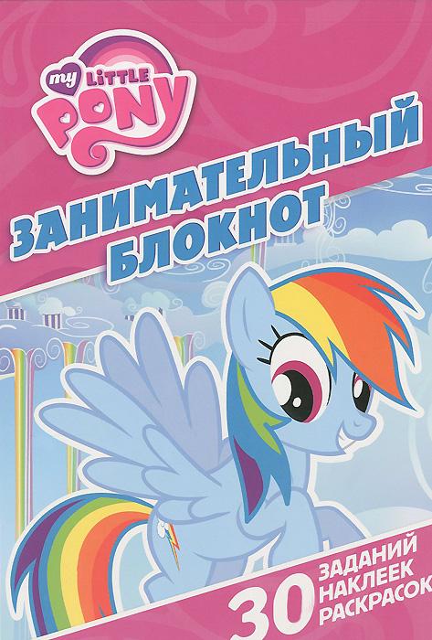 My Little Pony. Занимательный блокнот (+ наклейки)