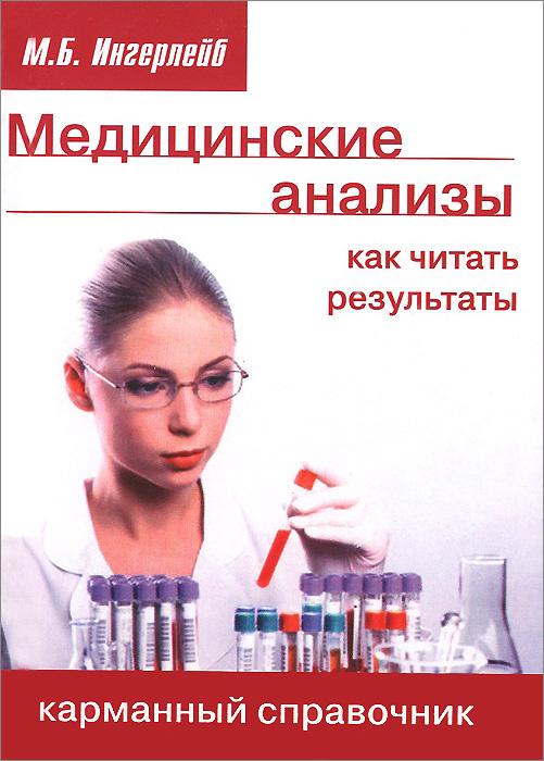 Медицинские анализы. Как читать результаты. Карманный справочник