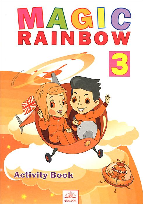 Magic Rainbow 3: Activity Book / Волшебная радуга. Английский язык. 3 класс. Рабочая тетрадь12296407Рабочая тетрадь входит в учебно-методический комплект Английский язык: Волшебная радуга / Magic Rainbow, 3 класс, и предназначена для индивидуальной работы учащихся. Каждая страница рабочей тетради соответствует одному уроку учебника. Предложенные задания способствуют лучшему усвоению учебного материала, помогают в отработке практических навыков и направлены на общее развитие ребенка. В конце тетради помещены приложения: грамматический справочник, отрезные бланки Projects и алфавит. УМК Английский язык: Волшебная радуга / Magic Rainbow, 3 класс, состоит из учебника, рабочей тетради, книги для учителя, аудиоприложения.