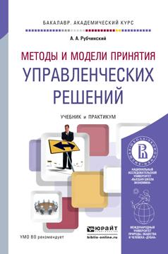 Методы и модели принятия управленческих решений. Учебник и практикум