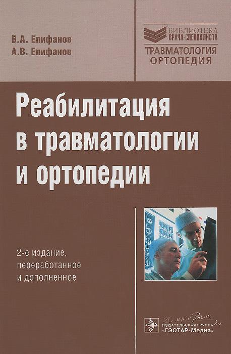 Епифанов медицинская реабилитация скачать pdf