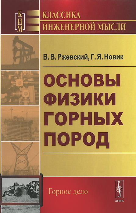 Основы физики горных пород. Учебник