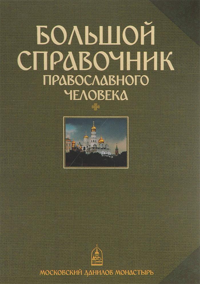 Большой справочник православного человека. В 4 частях