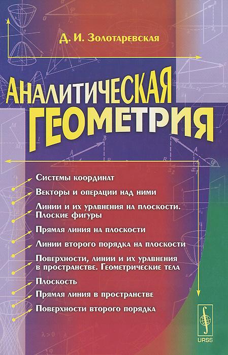 Аналитическая геометрия. Учебное пособие
