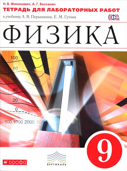 Физика. 9 класс. Тетрадь для лабораторных работ к учебнику А. В. Перышкина, Е. М. Гутник