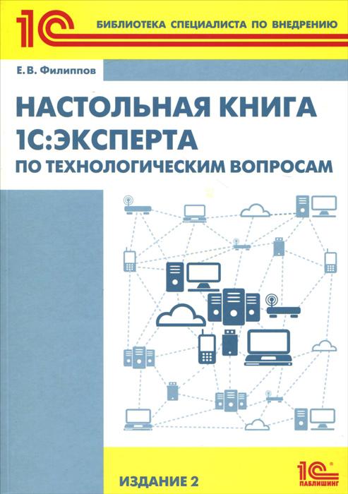 Настольная книга 1С:Эксперта по технологическим вопросам