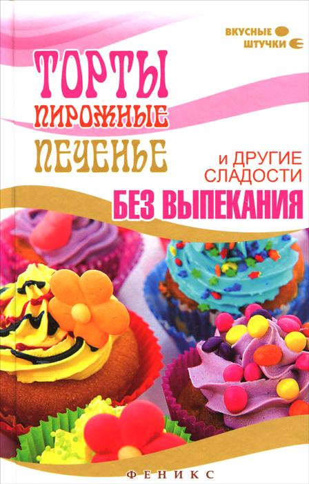 Торты, пирожные, печенье и другие сладости без выпекания