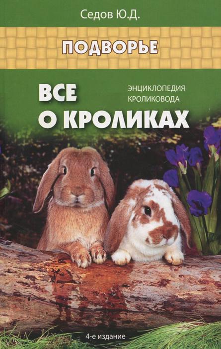 Все о кроликах. Энциклопедия кроликовода