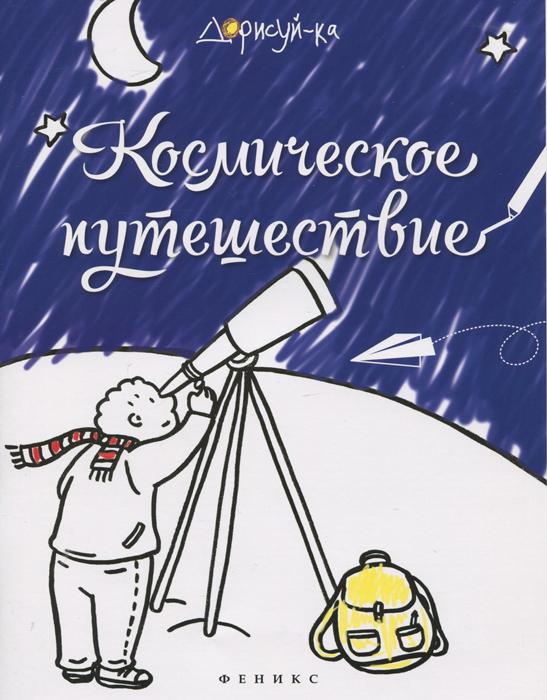 Космическое путешествие. Книжка-раскраска