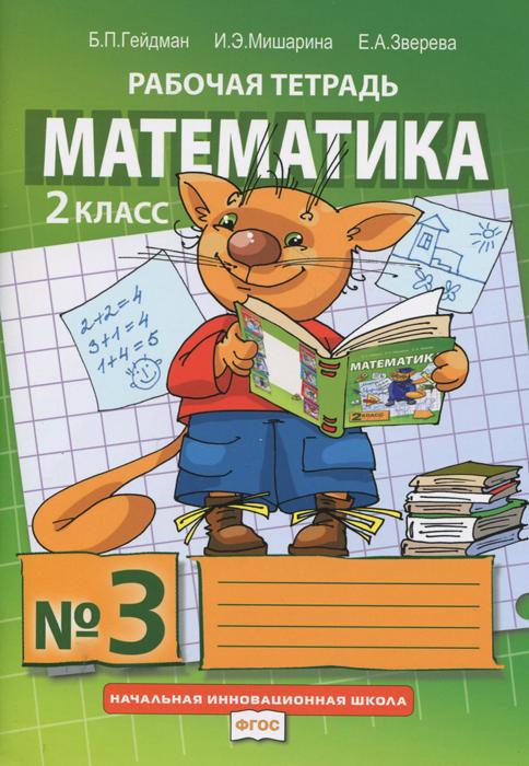 Математика. 2 класс. Рабочая тетрадь №3