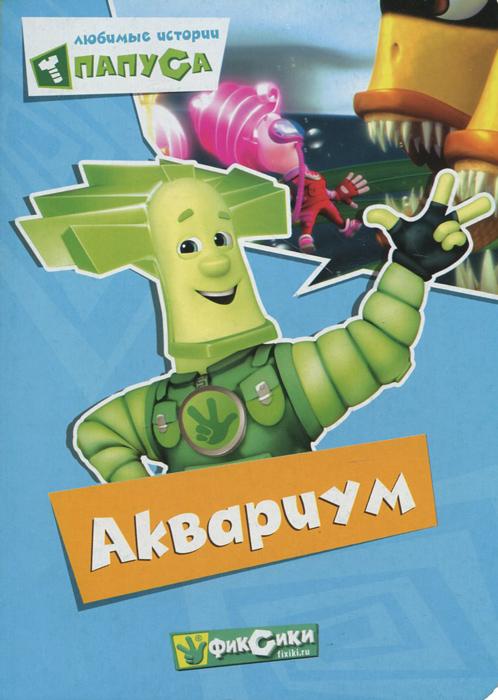 Любимые истории Папуса. Аквариум