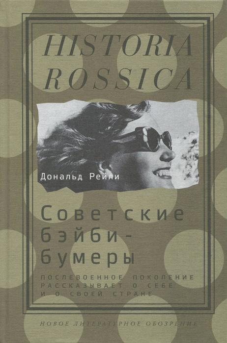 Советские бэйби-бумеры. Послевоенное поколение рассказывает о себе и своей стране