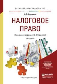 Налоговое право. Учебное пособие