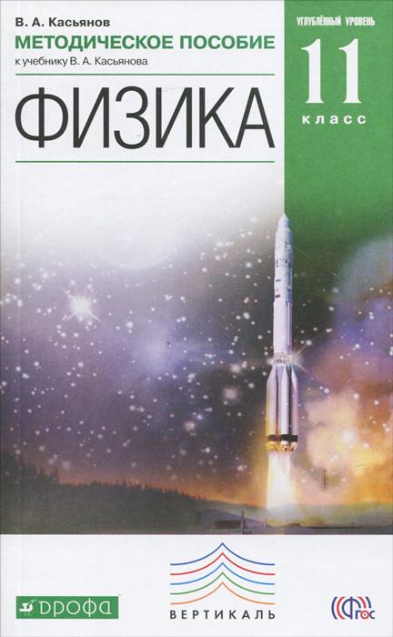 Физика. 11 класс. Углубленный уровень. Методическое пособие к учебнику В. А. Касьянова