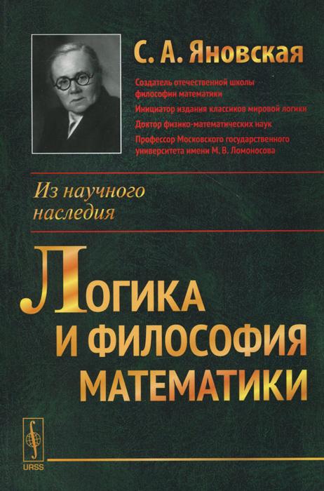 Логика и философия математики
