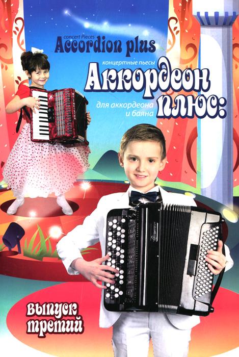 Аккордеон плюс. Концертные пьесы для аккордеона и баяна. Учебное пособие