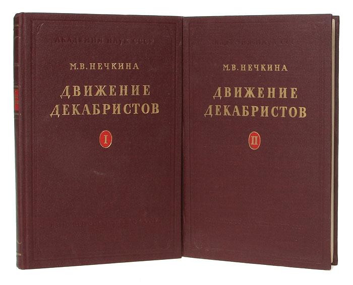 Движение декабристов (комплект из 2 книг)