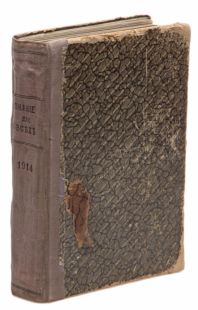 Годовая подшивка книг из серии