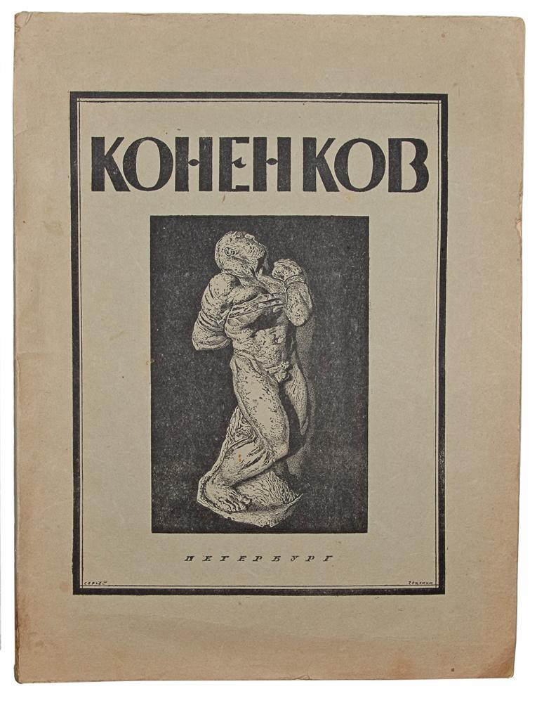 Коненков. Русское современное искусство в биографиях и характеристиках художников