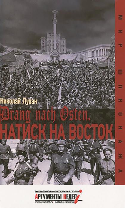 Николай Лузан Натиск на восток