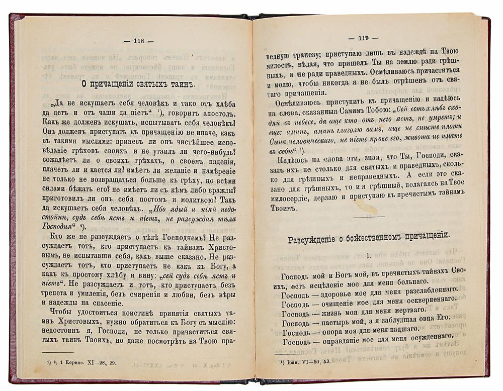 Житие и творения святого Димитрия, митрополита Ростовского