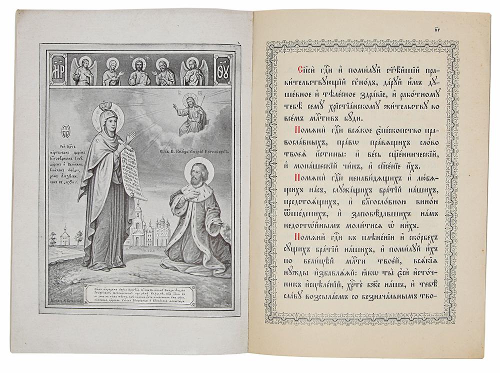 Служба Пресвятой Богородице, совершаемая в Боголюбской обители, в день празднества святой чудотворной Боголюбской иконы Божией Матери