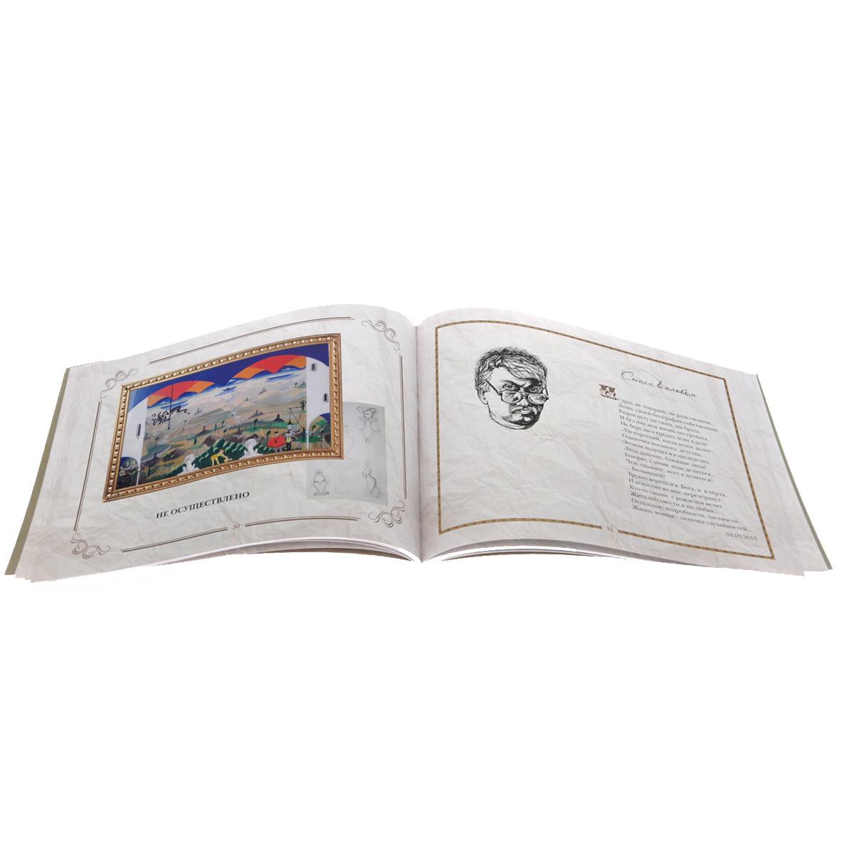 Осколки. Альбом стихов и картинок, шаржей и эпиграмм