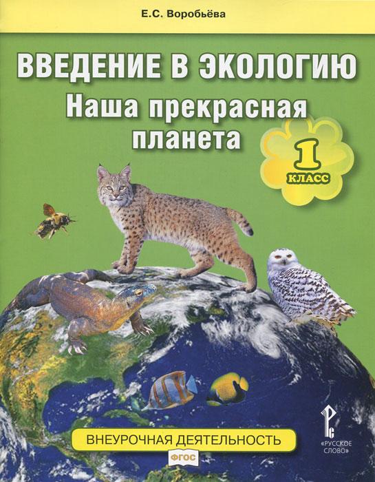 Введение в экологию. 1 класс. Наша прекрасная планета. Учебное пособие12296407Предлагаемое учебное пособие знакомит первоклассника с неповторимым миром природы нашей планеты, разнообразием условий и форм жизни, связей между объектами и явлениями неживой и живой природы и человеком. Книга включает описания проведения наблюдений в природе и опыты, иллюстрирующие изучаемые природные явления и закономерности, а также вопросы, загадки, пословицы и творческие задания. Учебное пособие соответствует Федеральному государственному образовательному стандарту начального общего образования и может быть использовано для проведения внеурочных занятий.