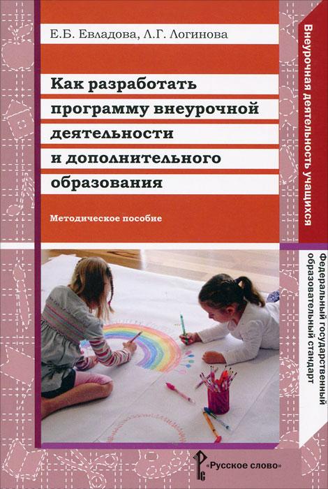Как разработать программу внеурочной деятельности и дополнительного образования. Методическое пособие