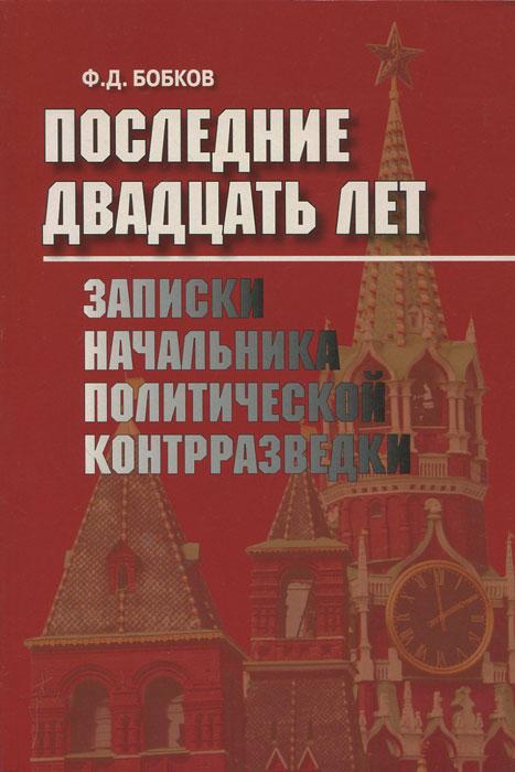 Последние двадцать лет. Записки начальника политической контрразведки