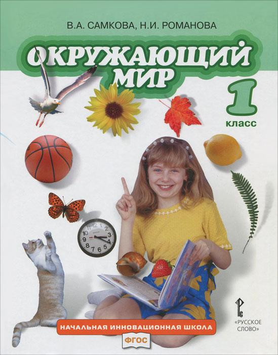 Окружающий мир. 1 класс. Учебник