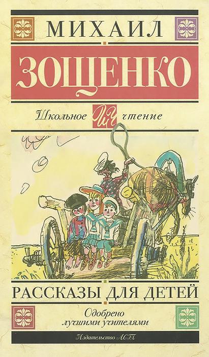 Михаил Зощенко. Рассказы для детей