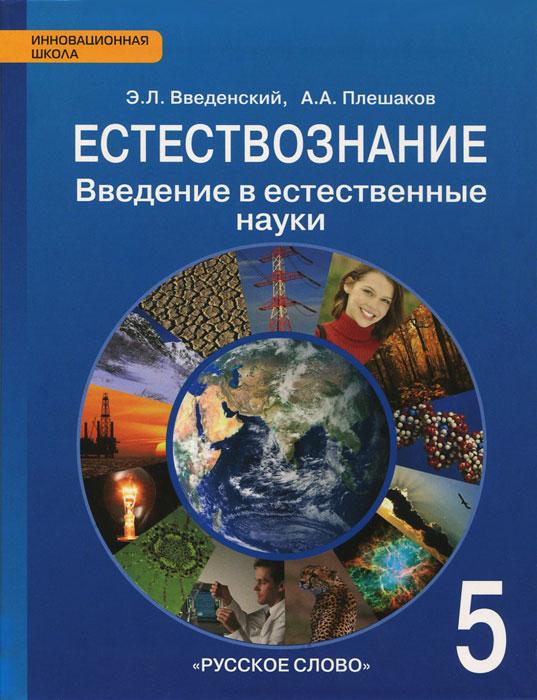 Естествознание. Введение в естественные науки. 5 класс. Учебник